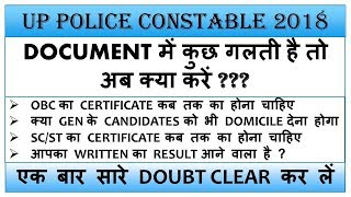 #Up Police Document Verification |Up Police 2018 Result Date || Physical Exam Date