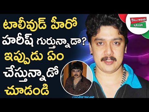 Unknown And Interesting Facts About Tollywood Old Actor Harish | Sone Real Facts About Actor Harish