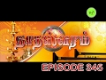 NATHASWARAM|TAMIL SERIAL|EPISODE 345