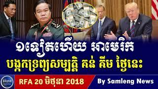 ១ទៀតហើយ អាមេរិក បង្កកទ្រព្យសម្បាតិ្តមេទ័ព គន់ គីម ,Cambodia Hot News, Khmer News