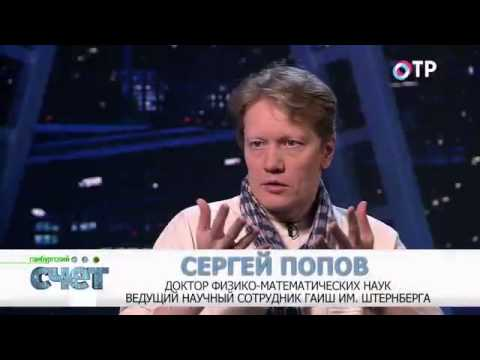 Сергей Попов о глобальных научных задачах