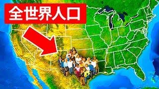 12個鮮為人知的美國地理冷知識