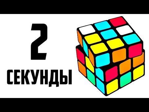 КАК СОБРАТЬ КУБИК РУБИКА 3х3 ЗА 2 СЕКУНДЫ | САМЫЙ ЛЁГКИЙ СКРАМБЛ В МИРЕ