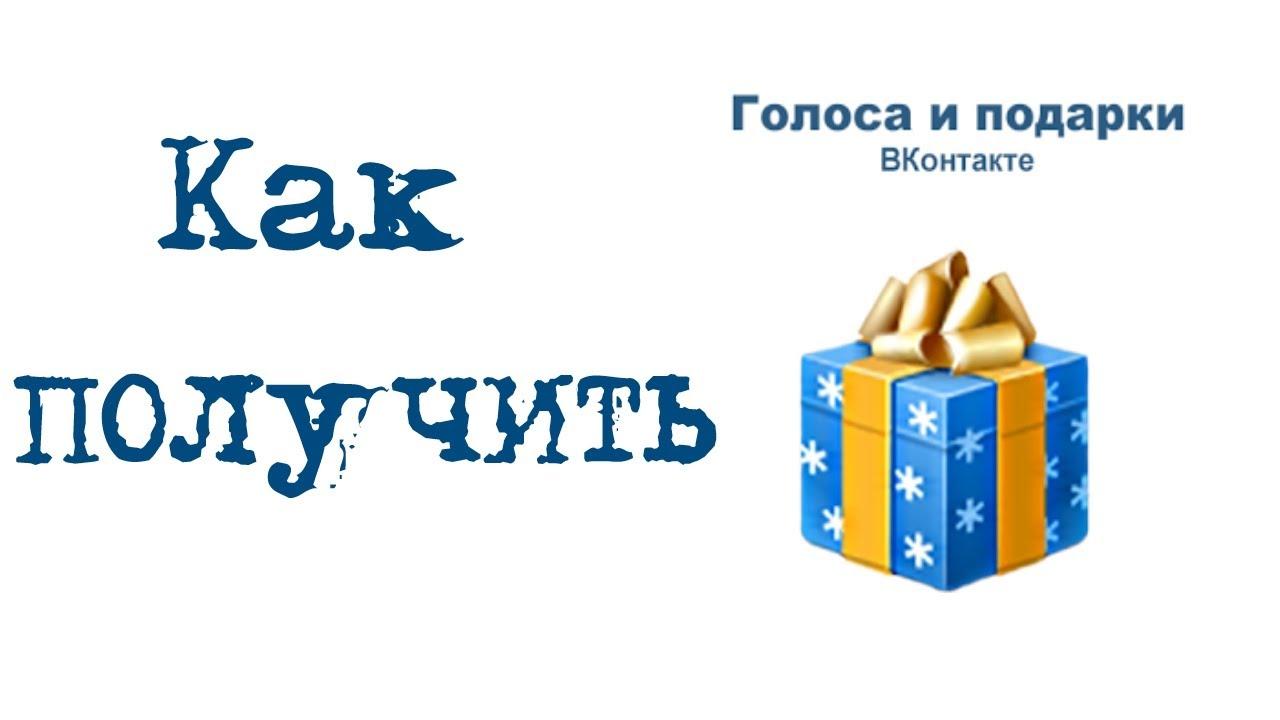 Как получить подарок в vk 74