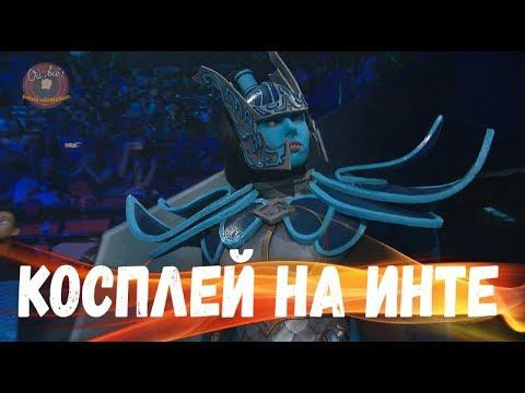 КОНКУРС КОСПЛЕЕРОВ НА ИНТЕРНЕШНЛ 2017 #TI7