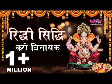 Ridhhi Sidhhi Karo Vinayak | Sung By The New Music Sensation of Rajasthan - Supriya