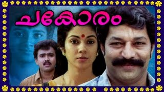 Malayalam full movie CHAKORAM || MALAYALAM SUPER HIT MOVIE | Shanthi Kirshna, Murali movies
