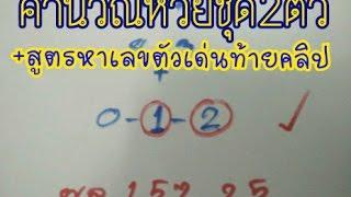 คำนวณหวยรัฐงวด01/02/2560พร้อมสูตรหาเลขตัวเด่นท้ายคลิป เชิญชมครับ