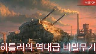 히틀러의 역대급 비밀무기 TOP5