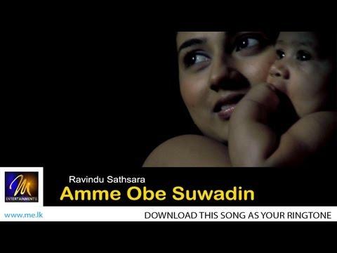 Amme Obe Suwadin Official Trailer - Ravindu Sathsara