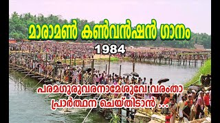 Maramon Convention Song 1984 (Parama Guruvaranameshuve)
