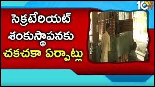 సెక్రటేరియట్ శంకుస్థాపనకు చకచకా ఏర్పాట్లు | Telangana  News