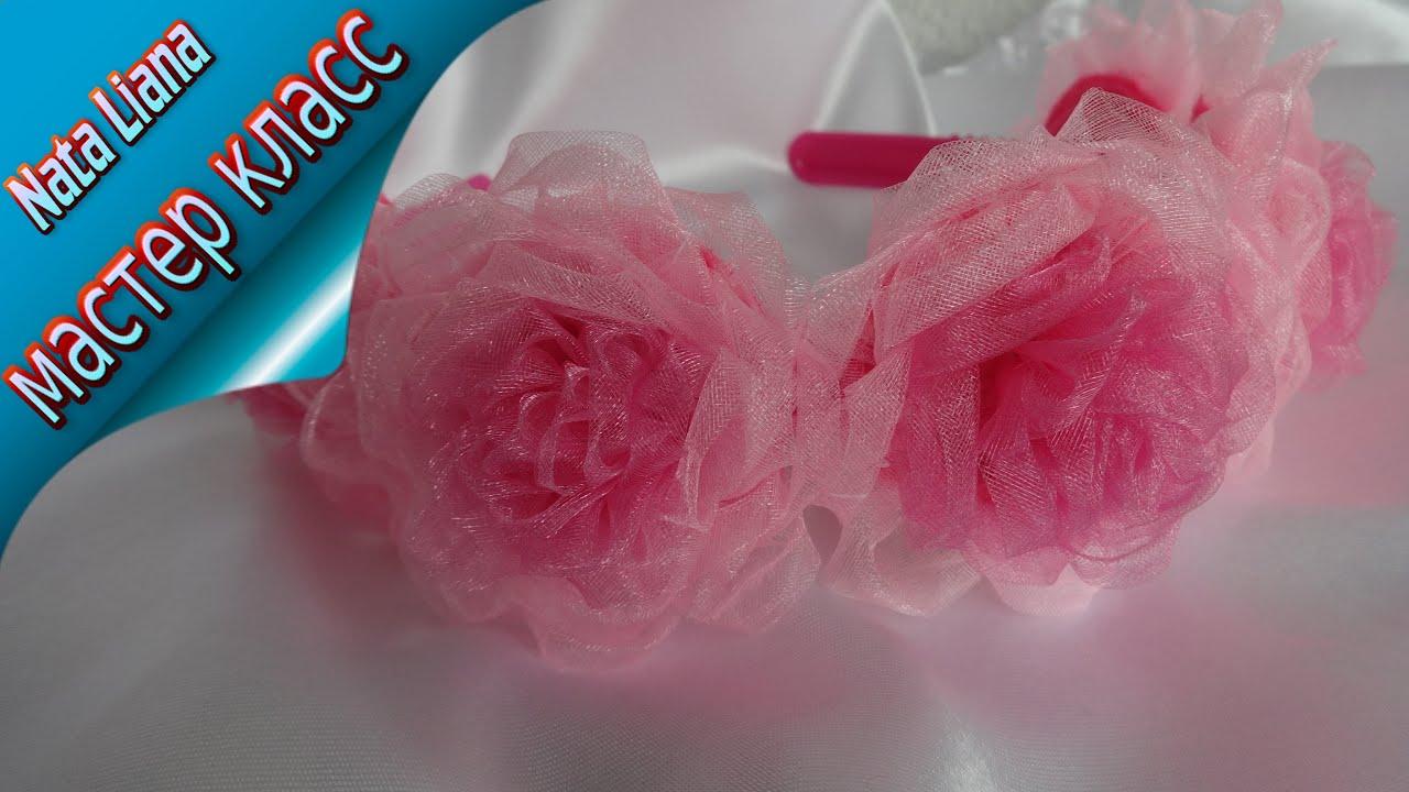Как сделать розы из органзы своими руками мастер класс