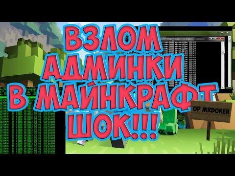Взлом МайнКрафт - Vzlom-minecraft.ru