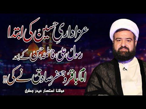 Azadari-E-Hussain (a.s) Ki Ibtida Rasool (ﷺ) Ky Ba'ad !! | Maulana Intisar Haider Jaffari | 4K