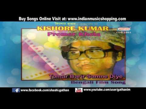 Tomar Barir Samne Diye   Bengali Film Songs   Kishore Kumar   Bengali Sad Songs