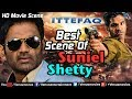 Best Scene Of Sunil Shetty | Ittefaq | Hindi Movies | Bollywood Action Scenes | Sunil Shetty Movies