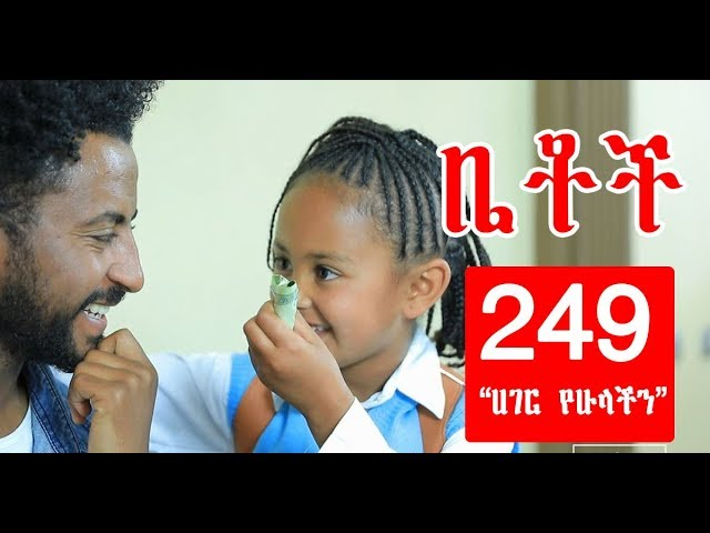 Betoch Comedy Drama Episode 249