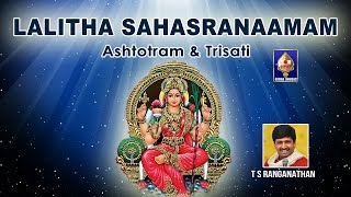 Lalitha Trishati | T S Ranganathan