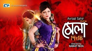 Mela | Pinky | Avraal Sahir | Boishakhi New Hits Song 2017 | FULL HD