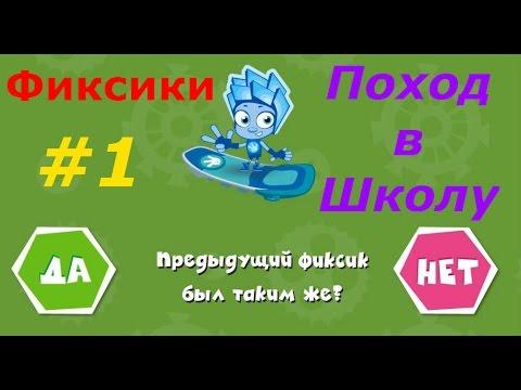 Фиксики. Поход в Школу - #1 Проходим задания Фиксиков:) Игровой мультик для детей.