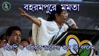 বহরমপুরে মমতা  চ্যালেঞ্জ করে কি বললেন? ।। Mamata chalienge  in Berhampur