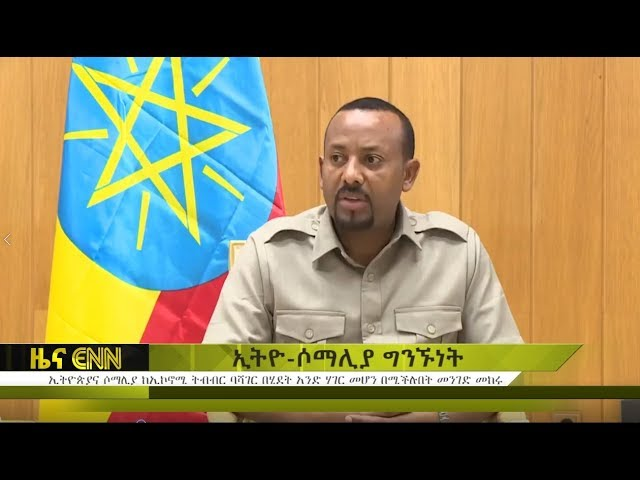 Ethiopia: Latest Ethiopian News, June 17/2018 - ENN News
