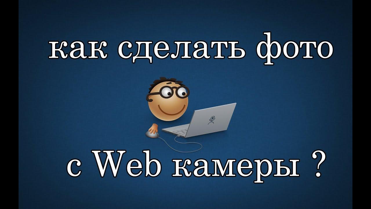 Как сделать фото в вконтакте на веб камеру