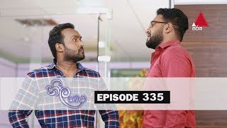 Neela Pabalu | Episode 335 | 23rd August 2019 | Sirasa TV