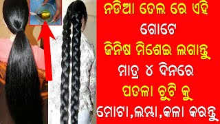How to grow hair rapidly || Get long  thick hair ||Stop hair fall for permanently || Priyanka's Tips