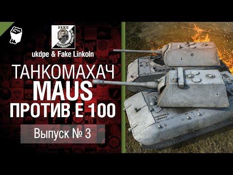 Maus против Е 100 - Танкомахач №3 - от Ukdpe и Fake Linkoln [World Of Tanks]
