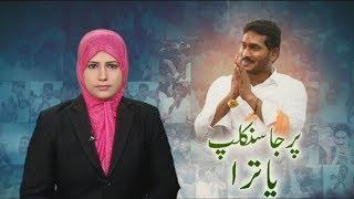 Sakshi Urdu News - 22nd May 2018