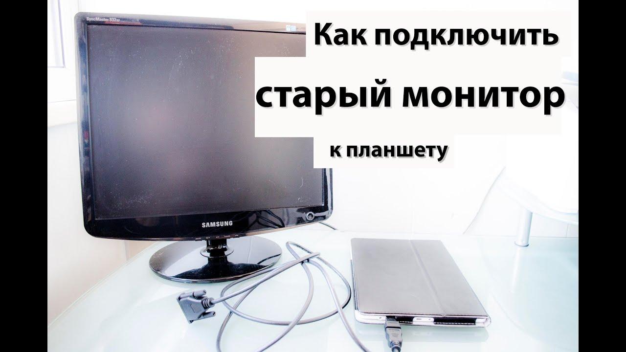 Как из старого планшета сделать монитор для