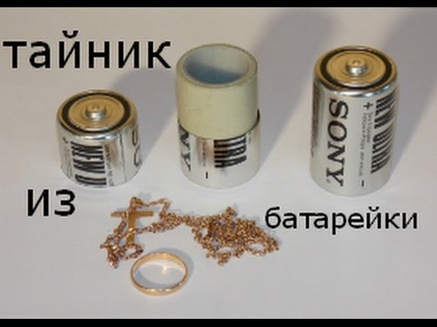 Как сделать батарейку в лесу
