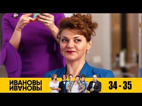 Ивановы-Ивановы - 34 и 35 серии