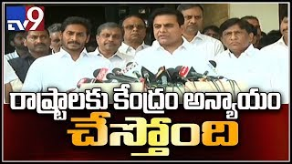 KTR and Jagan joint press conference after Federal Front meeting - TV9