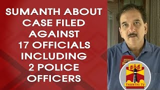 """Gutka Scam : Sumanth C Raman about """"Case Filed Against 17 Officials including 2 Police Officers"""