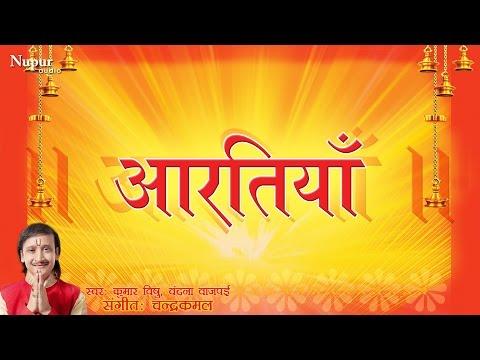 Aartiyan   Top 10 Aarti - Jai Ganesh Deva - Jai Shiv Omkara   Devotional Songs   Nupur Audio