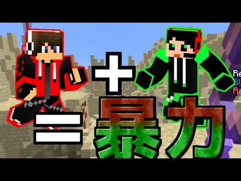 【Minecraft】Broooockとシャークんの最凶コンビがマジで暴力だった。インフィニトリ!!