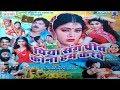 पिया संग प्रीत कौन हम करबै @ HD New Maithili Full Movie @ Suraj Tiwari