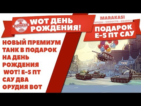 НОВЫЙ ПРЕМИУМ ТАНК В ПОДАРОК НА ДЕНЬ РОЖДЕНИЯ WOT! E-5 ПТ САУ ДВА ОРУДИЯ ВОТ (Е-5) World of Tanks