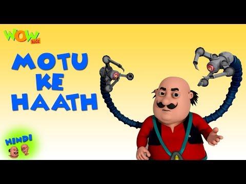 Motu Ke Haath- Motu Patlu in Hindi - 3D Animation Cartoon -As on Nickelodeon thumbnail