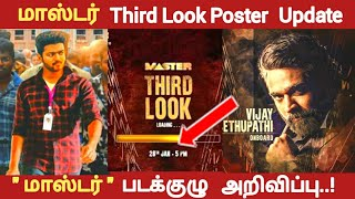 Official update : Master 3rd look post | Release date announce | Thalapathy vijay | Vijay Sethupathy