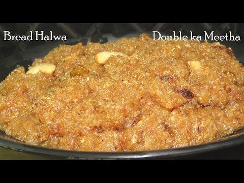 బ్రెడ్ హల్వా ఇలా చేయండి చాలా కమ్మగా ఉంటుంది-Bread Halwa Recipe in Telugu-Double ka Meetha Recipe