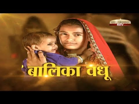 Special Programme - Balika Vadhu | Child Marriage in Rajasthan...
