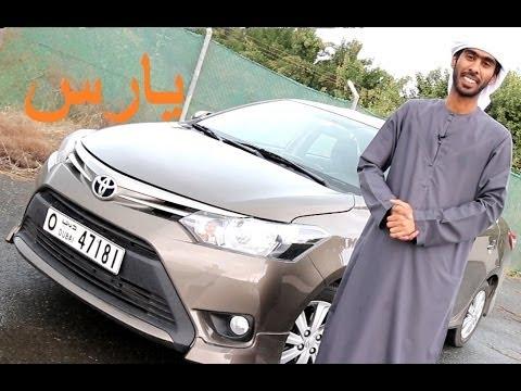 تويوتا يارس 2014 Toyota Yaris - فالكون