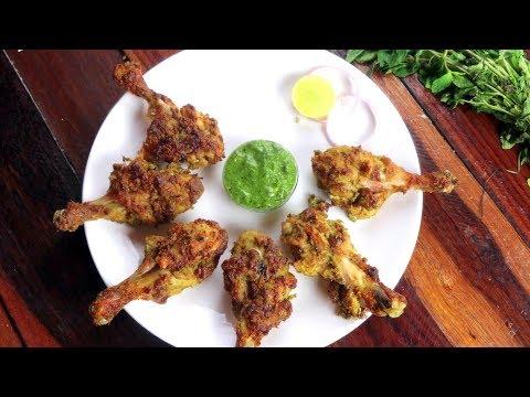 Tangdi Kabab Recipe | Kaju Tangdi Kabab Recipe | Chicken Recipe | Restaurant Style Tangdi Kabab