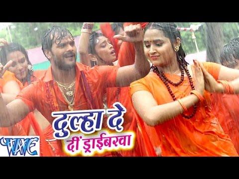 दूल्हा दे दी ड्राइवरवा - Bhole Bhole Boli - Khesari Lal & Kajal Raghwani - Bhojpuri Kanwar Song 2016