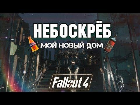 Fallout 4: ЛИЧНЫЙ НЕБОСКРЁБ