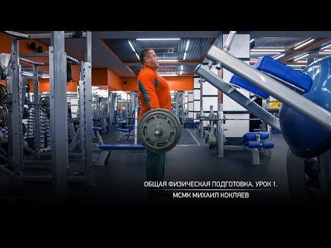 Михаил кокляев программа тренировок